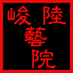 jun lu performing arts academy